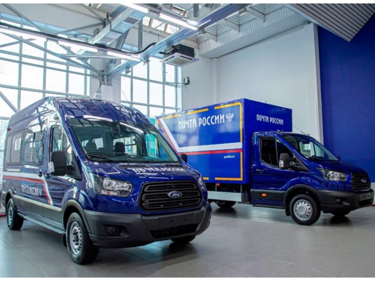 Ford Transit российской сборки будут развозить посылки Почты России